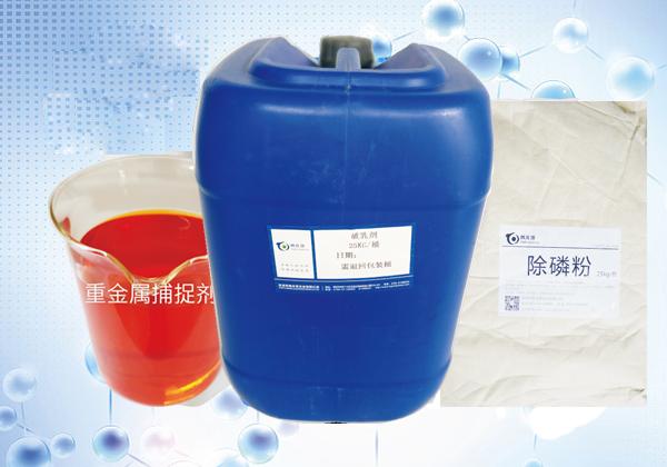 水处理系列产品