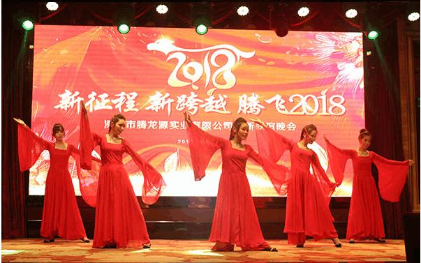 2018年腾龙源公司迎新联欢晚会报道
